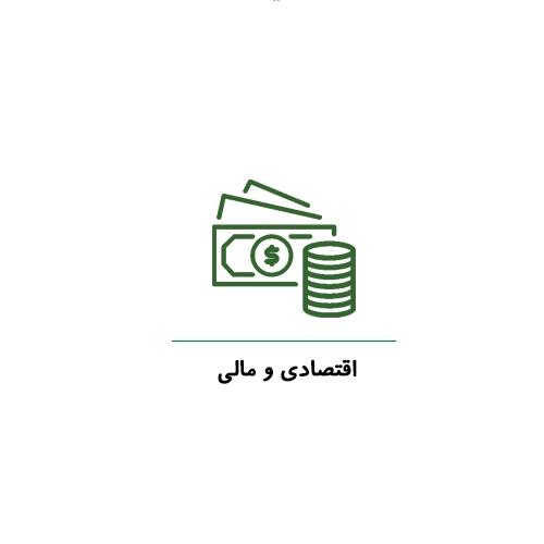اقتصادی و مالی9