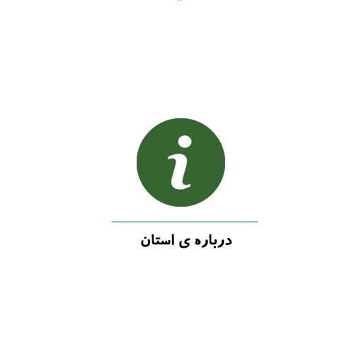 درباره استان9