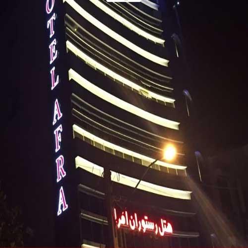 هتل افرا آستارا