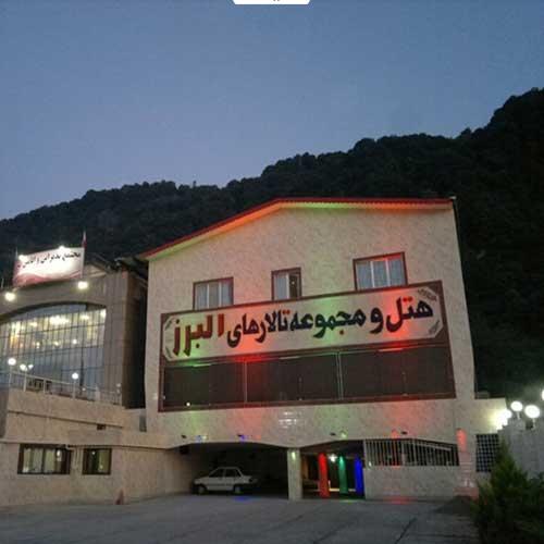 هتل مجتمع اقامتی البرز