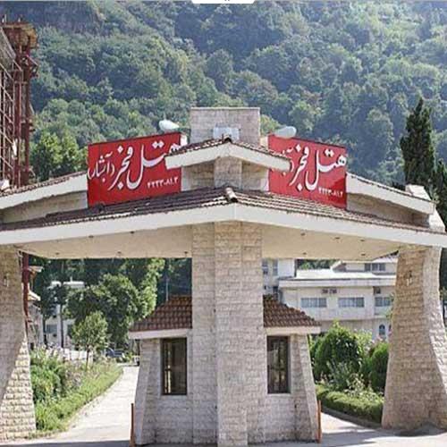 هتل فجر لاهیجان