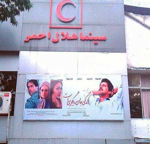 سینما هلال احمر انزلی