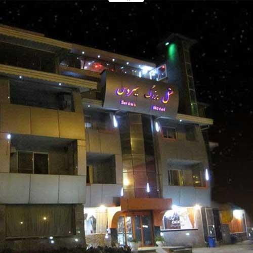 هتل بزرگ سیروس