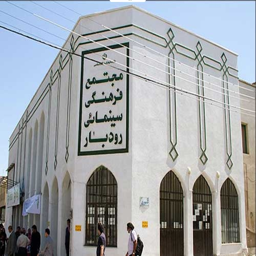 سینما زیتون رودبار